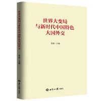 世界大变局与新时代中国特色大国外交