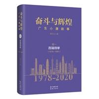 奋斗与辉煌:广东小康叙事·卷一 百端待举(1978—1991)