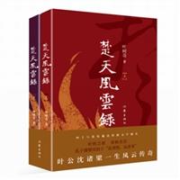 楚天风云录(全2册)