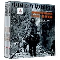 中国百年影像档案·孙明经纪实摄影研究:1939茶马贾道(套装共4册)