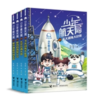 少年航天局系列(全4册)