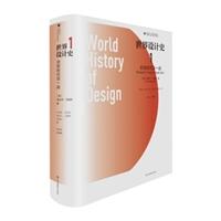 凤凰文库设计理论研究系列·世界设计史1