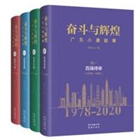 奋斗与辉煌:广东小康叙事(共4卷)