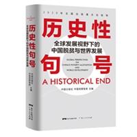历史性句号:全球发展视野下的中国脱贫与世界发展