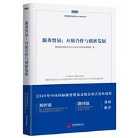 服务贸易:开放合作与创新发展