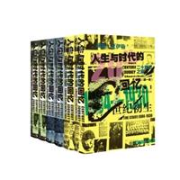 二十世纪之旅:人生与时代的回忆(精装6册)