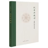 从学与追念:荣新江师友杂记(精装)