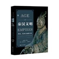 秦汉文明:历史、艺术与物质文化