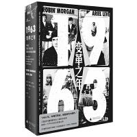 新民说·1963:变革之年