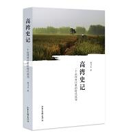 高湾史记:一个运河村庄里的时代流变