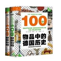 100个物品中的德国历史(套装全2册)