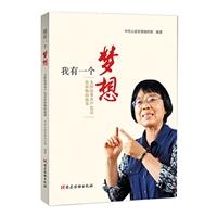 我有一个梦想:全国优秀共产党员张桂梅的故事