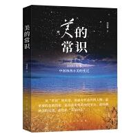 美的常识:3000年来中国和西方美的变迁(两种封面版本)