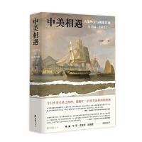 中美相遇:大国外交与晚清兴衰(1784-1911)