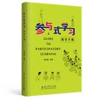 参与式学习指导手册