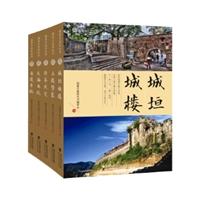 福建古建筑丛书·第一辑(共5册)