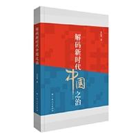 解码新时代中国之治