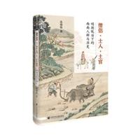 僧侣·士人·土官:明朝统治下的西南人群与历史