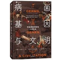 病菌、基因与文明:传染病如何影响人类社会