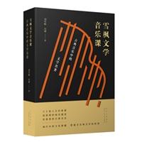 雪枫文学音乐课:古典音乐中的文学名著