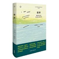 彼岸:博物学家古尔德生命观念文集的末卷