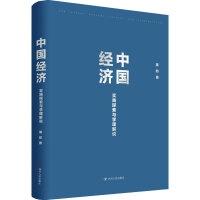 中国经济:实践探索与学理解说