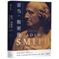 亚当斯密传:现代经济学之父的思想
