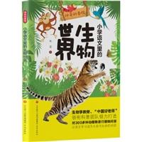 神奇科普馆:小学语文里的生物世界