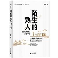陌生的熟人:理解21世纪乡土中国