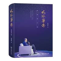 杨振宁传(最新增订版)