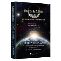 构建生命宜居的类地行星:从宇宙大爆炸到人类文明的地球演化史