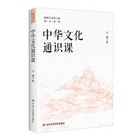 中华文化通识课