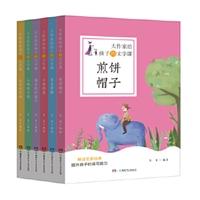 大作家给孩子的文学课(套装6册)