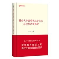 新时代中国特色社会主义政治经济学探索