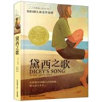 长青藤国际大奖小说:黛西之歌