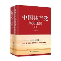中国共产党历史通览(上下册)