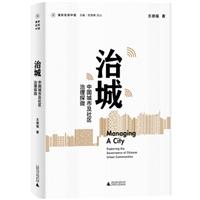 治城:中国城市及社区治理探微