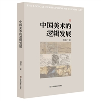 中国美术的逻辑发展