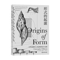 形式的起源:自然造物和人类造物的设计法则