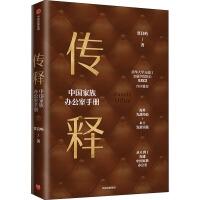 传释——中国家族办公室手册