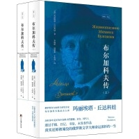 布尔加科夫传(全二册)