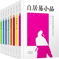唐宋小品丛书(精装 套装8册)
