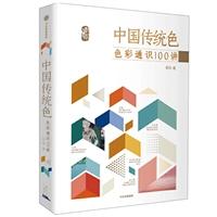 中国传统色:色彩通识100讲
