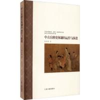 中古官修史体制的运作与演进