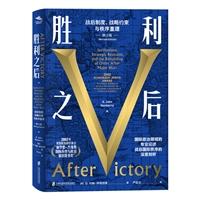 胜利之后:战后制度、战略约束与秩序重建(修订版)
