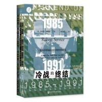 冷战的终结:1985—1991