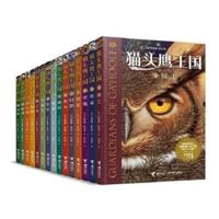 猫头鹰王国全集(15册)