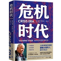 危机时代:危机中不亏钱还能赚钱的财富管理法则!
