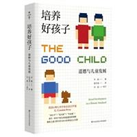 培养好孩子:道德与儿童发展