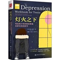 灯火之下:写给青少年抑郁症患者及家长的自救书